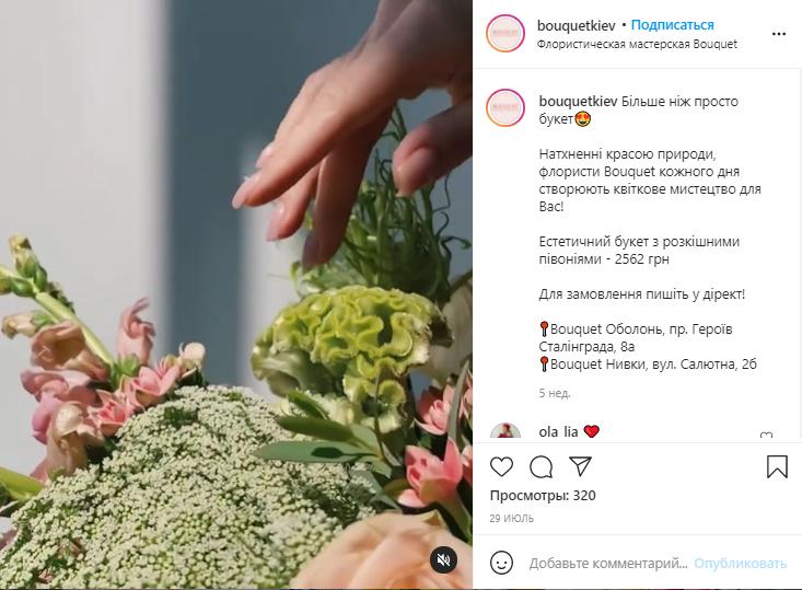 Контент-план цветочного в Инстаграм
