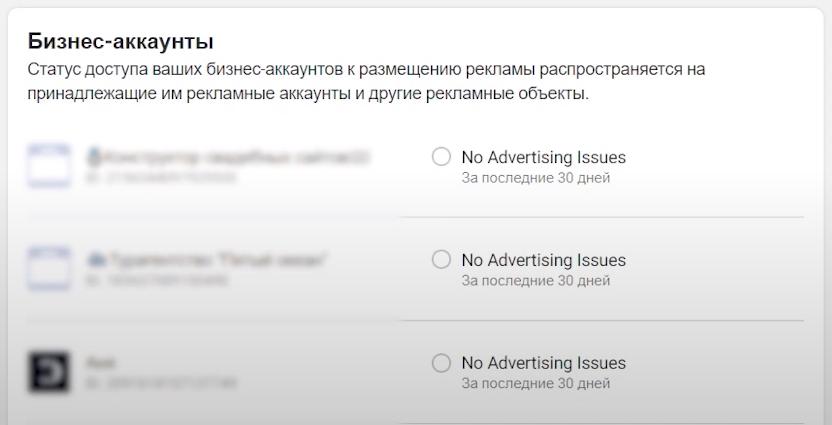 Вкладка «бизнес-аккаунты» в «качество аккаунта» в Facebook