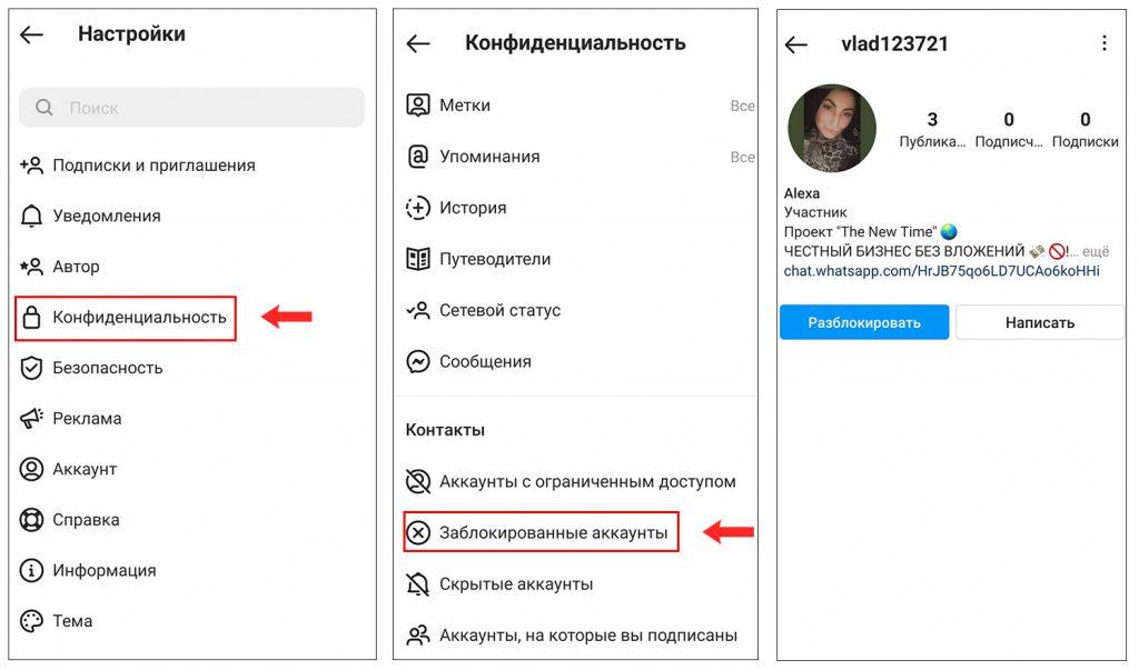 Как посмотреть заблокированные аккаунты в Инстаграм