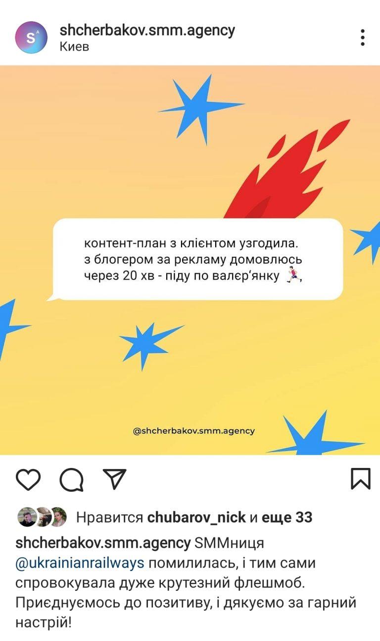 Пост под инфоповод в Инстаграм