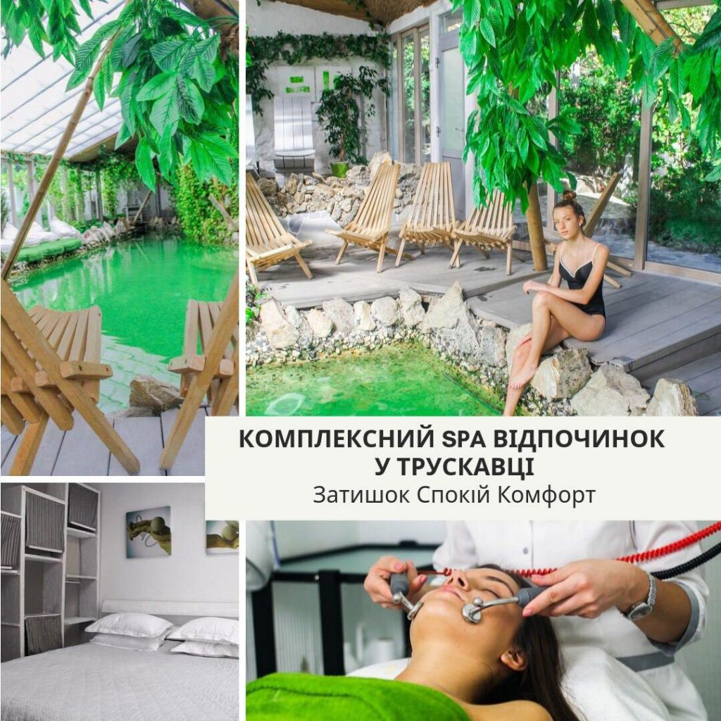 Продвижение отдыха в Трускавце с помощью таргетированной рекламы Facebook