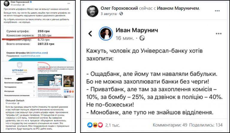 Что репостят знаменитости Украины. Олег Гороховский
