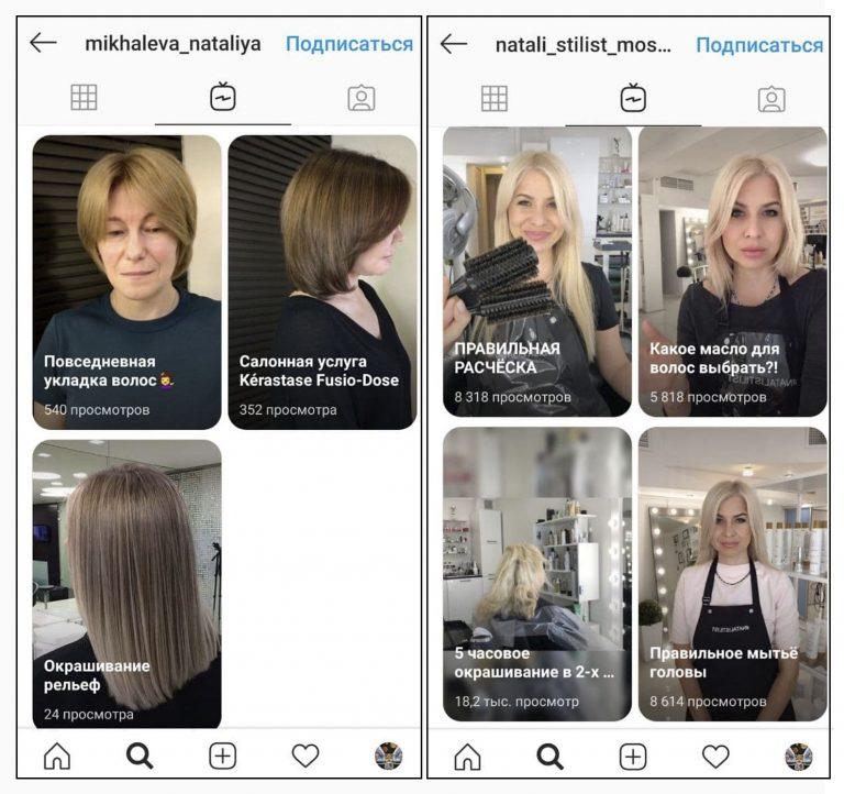 IGTV в Instagram для продвижения парикмахерской