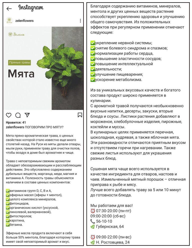 Идеи для контент-плана цветочного магазина в Инстаграм