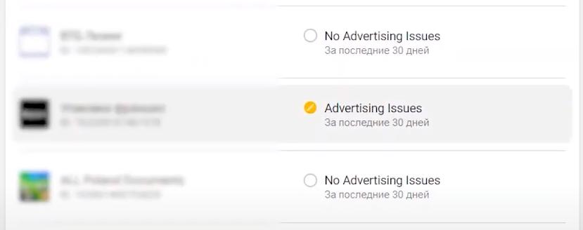 Вкладка «бизнес-аккаунты» в «качество аккаунта» в Facebook. Проблемное объявление