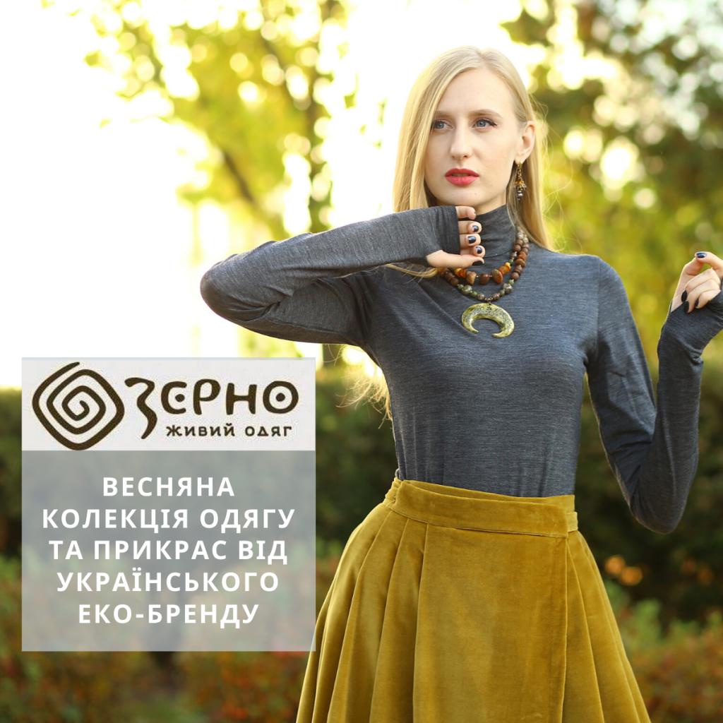 Пример тизера для рекламы интернет-магазина одежды