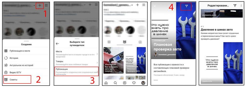 Путеводитель Инстаграм для аккаунта автосервиса