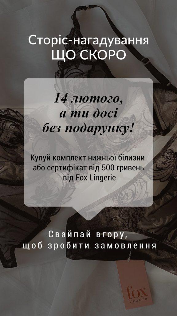 Реклама женского белья в Stories