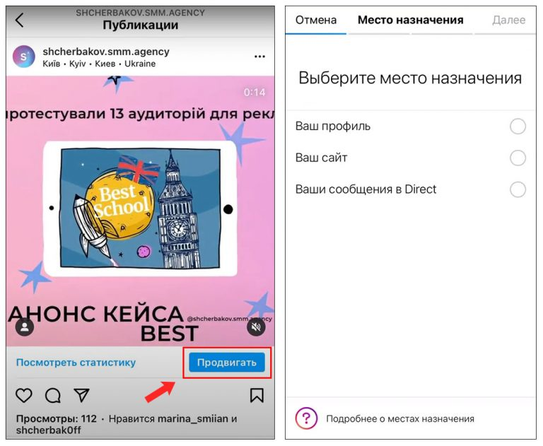 Реклама поста в Инстаграм