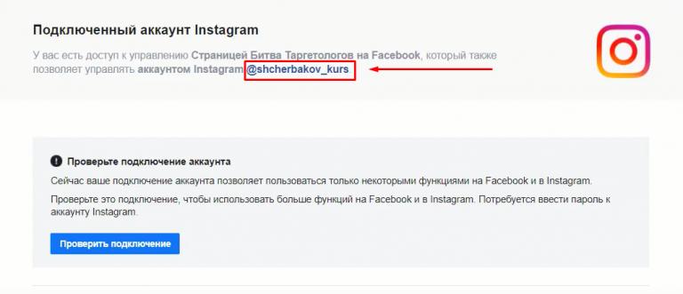 как подключить бизнес аккаунт инстаграм к фейсбук
