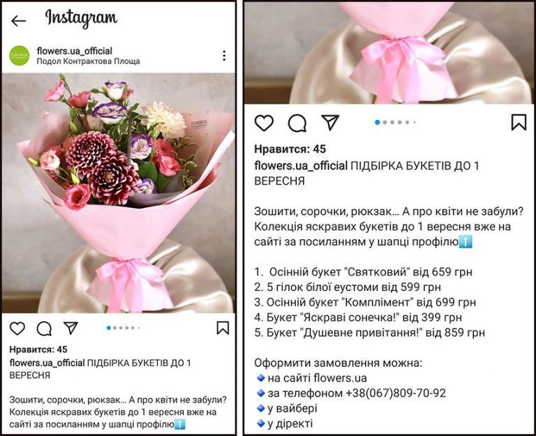 Продающий пост в Инстаграм цветочного магазина