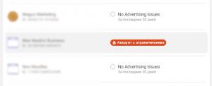 Как найти заблокированный аккаунт во вкладке «качество аккаунта» в Facebook