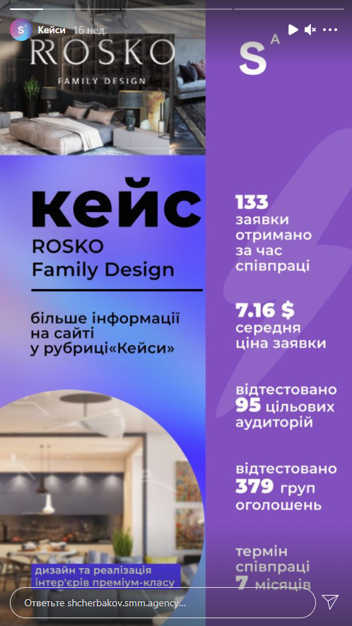 Кейс продвижения студии дизайна интерьеров в Instagram