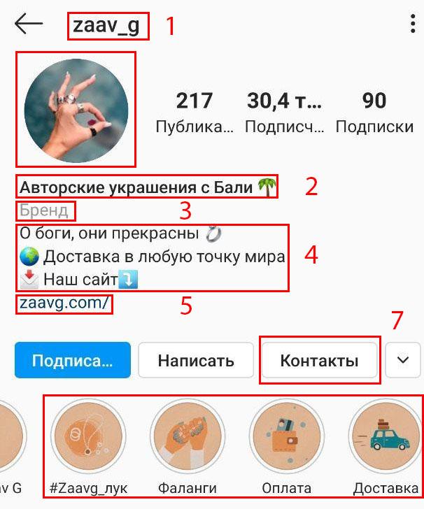 Описание ювелирного аккаунта в Instagram