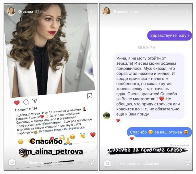 Отзывы (пользовательский контент) в Instagram для продвижения парикмахерской