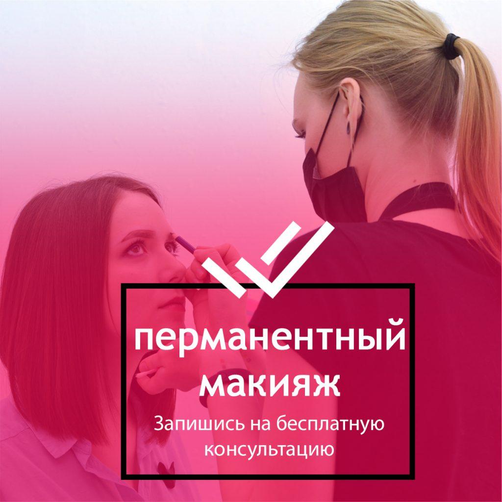 Реклама перманентного макияжа в Инстаграм