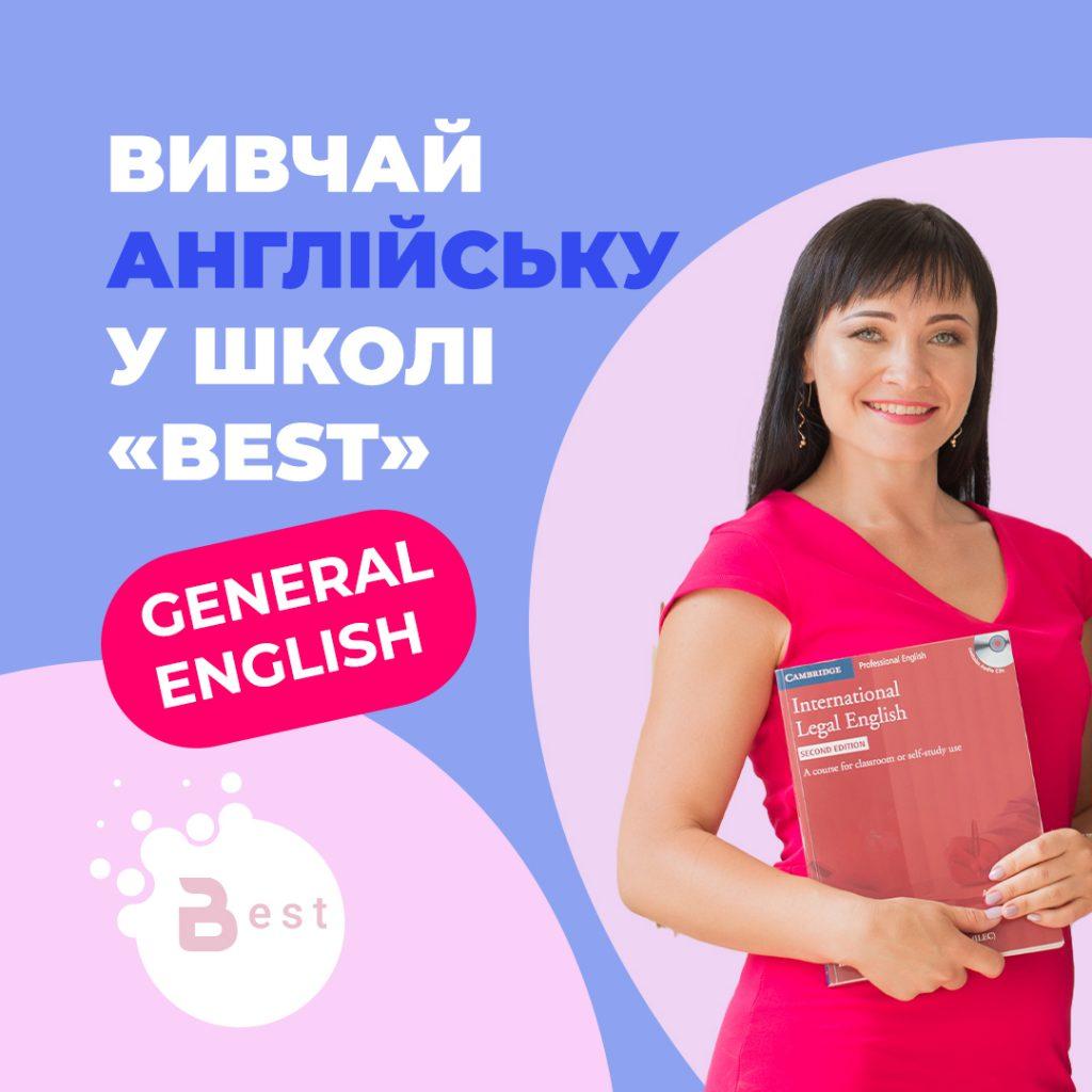 Реклама в Facebook для школы английского языка