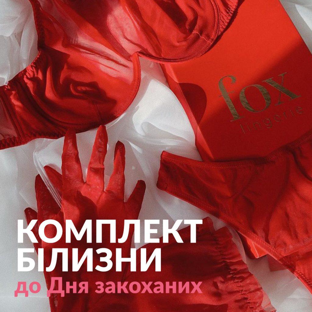 Реклама женского белья ко дню влюбленных