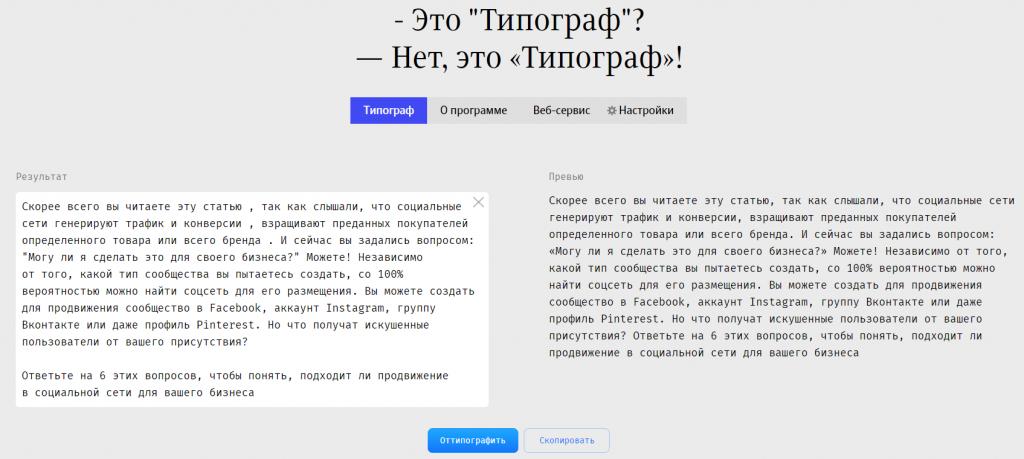 Сервис для копирайтеров Типограф