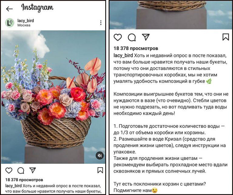 Информационный пост цветочного магазина в Инстаграм