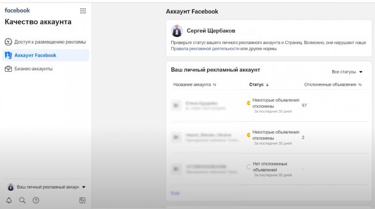 Вкладка «аккаунт Facebook» в «качестве аккаунта»
