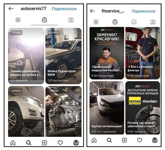 Идеи для IGTV Инстаграм в аккаунт автосервиса