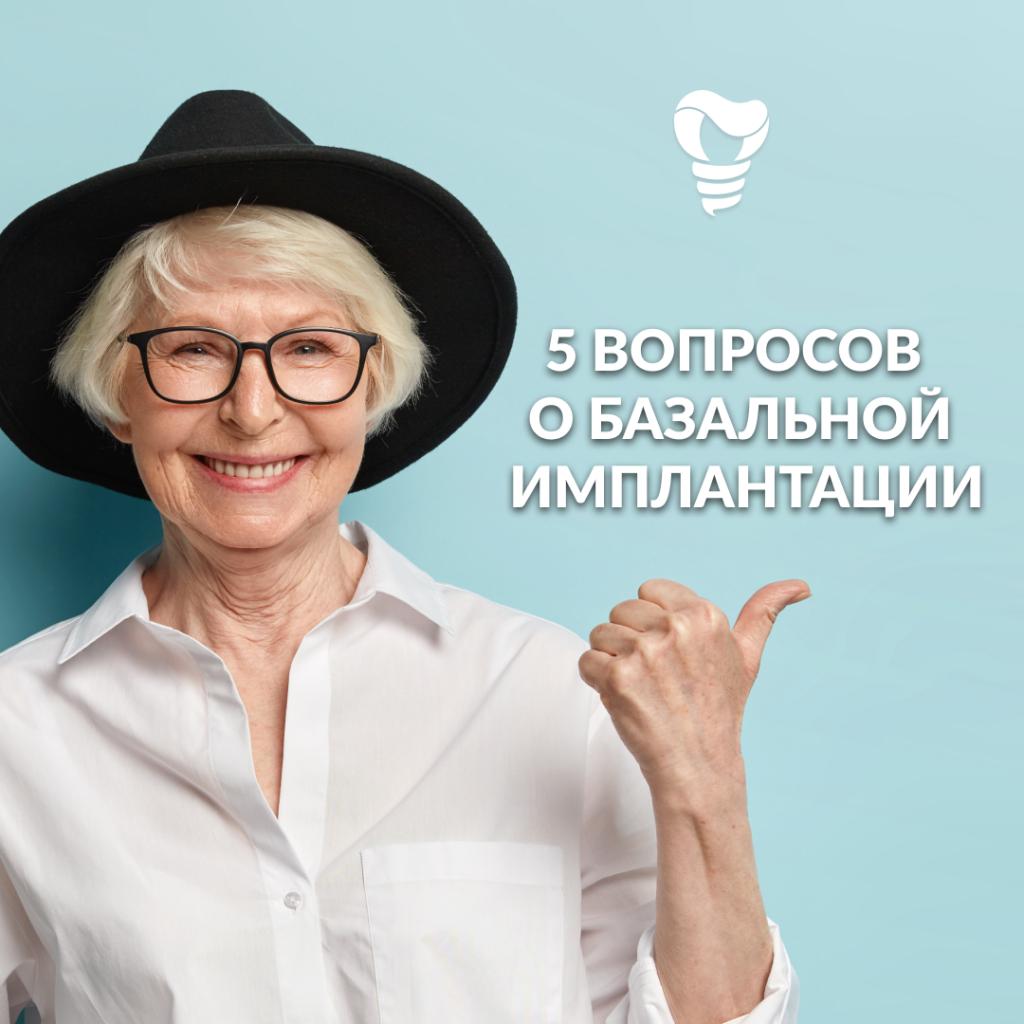 Реклама центра имплантации зубов