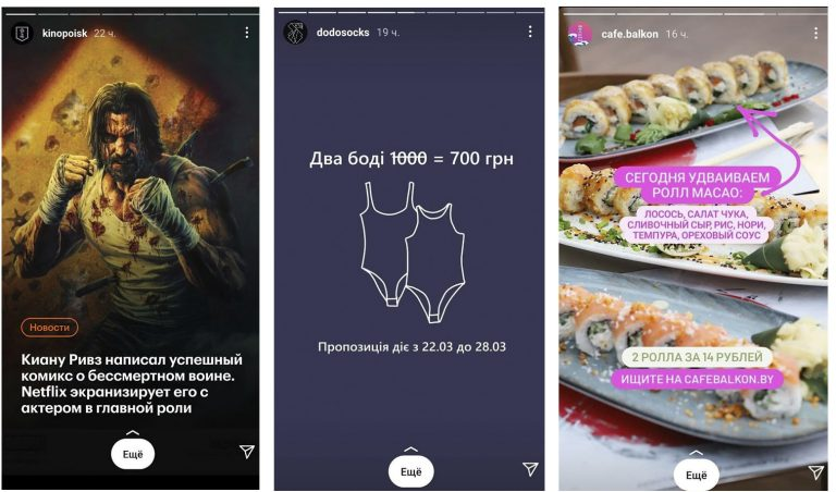 Ссылка в Истории Инстаграм