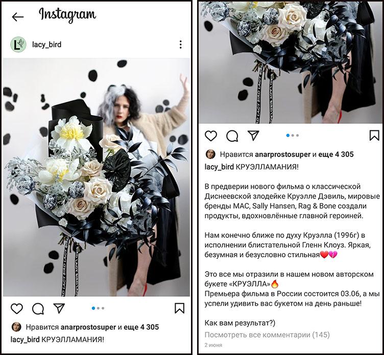 Интересный пост цветочного магазина в Инстаграм