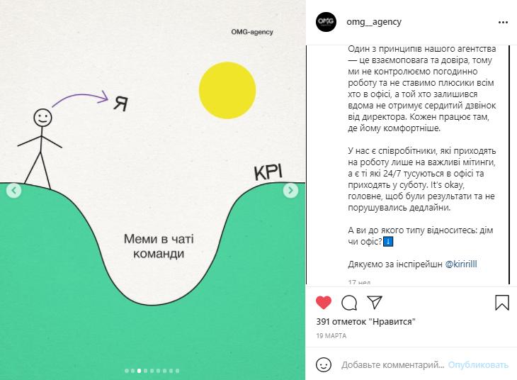 Идея мема для бренда в Инстаграм