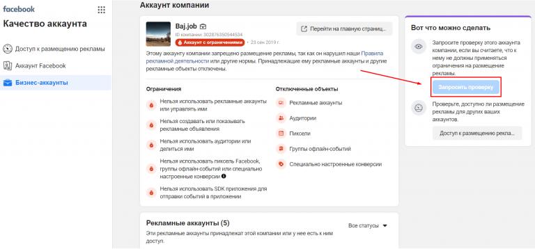 Как отправить на проверку заблокированный аккаунт Фейсбук