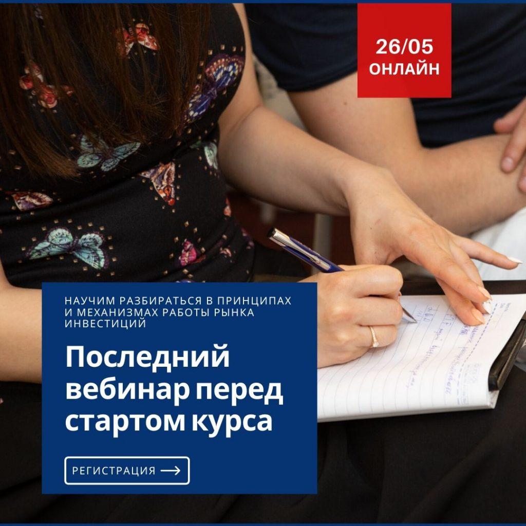 Кейс продвижения онлайн-курсов с помощью рекламы Facebook
