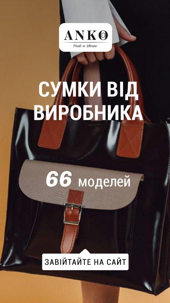 Реклама магазина сумок в Сторис