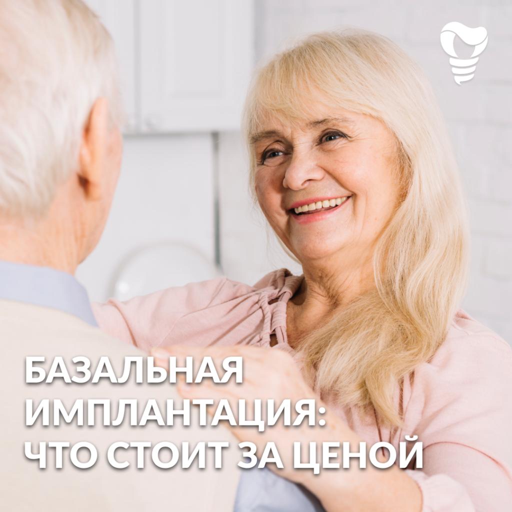 Рекламный тизер центра имплантации зубов