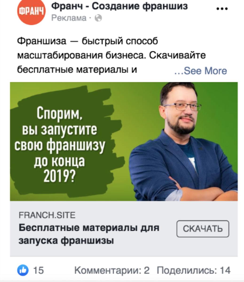 реклама франшиза