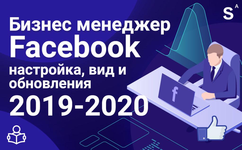facebook таргетированная реклама